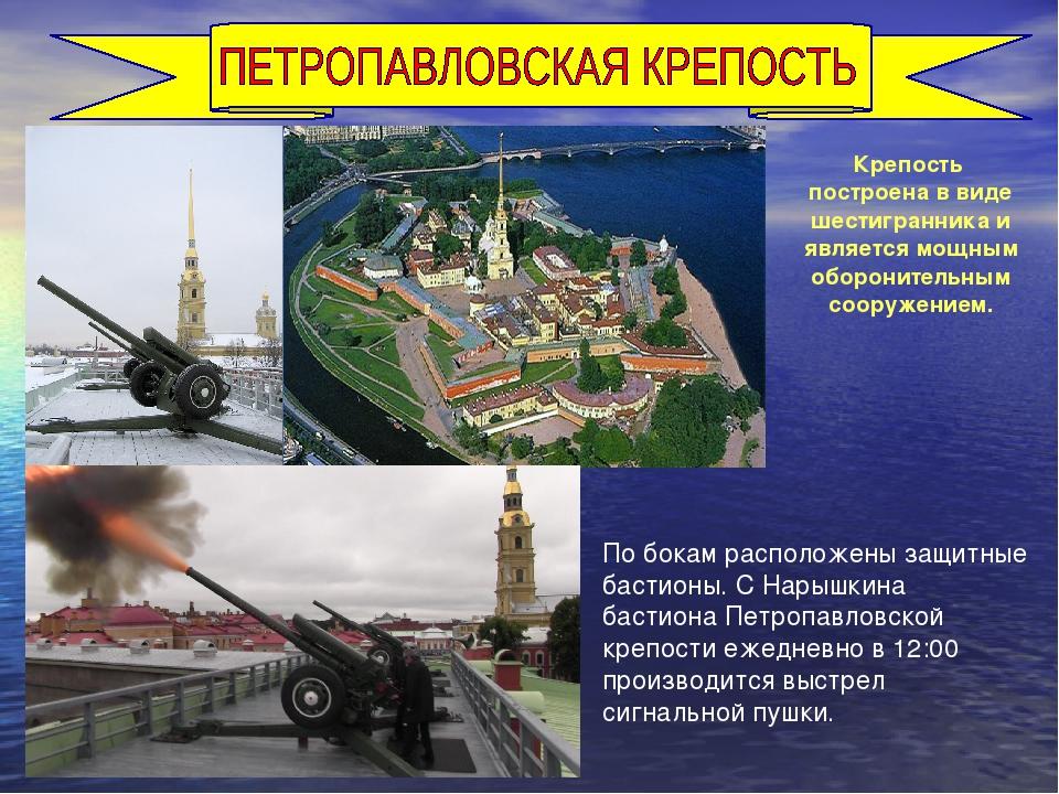 Крепость построена в виде шестигранника и является мощным оборонительным соор...