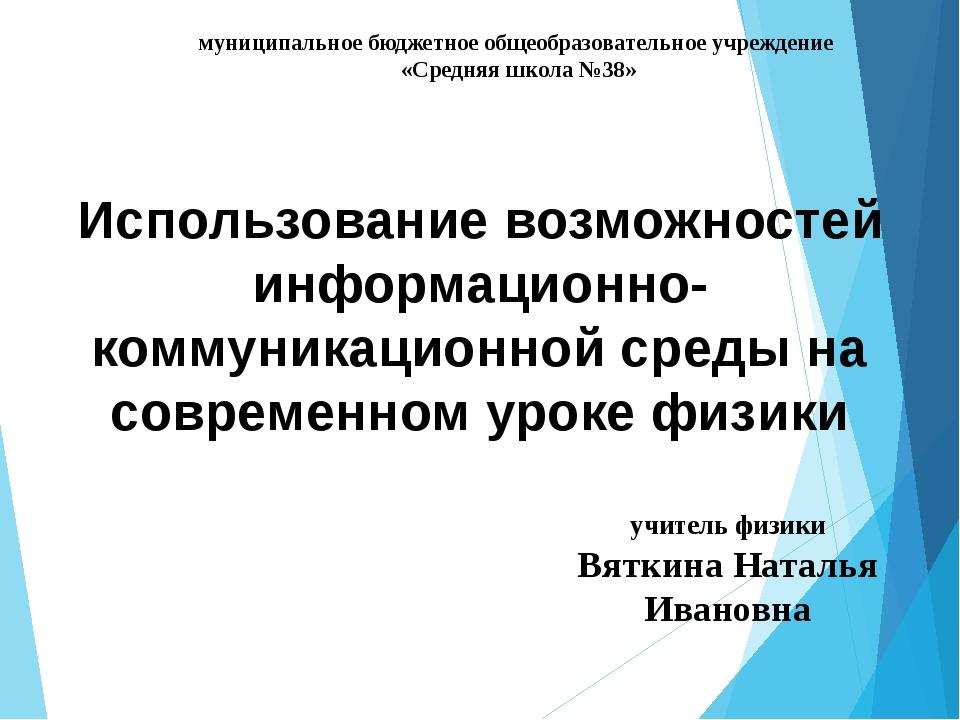 муниципальное бюджетное общеобразовательное учреждение «Средняя школа №38» уч...