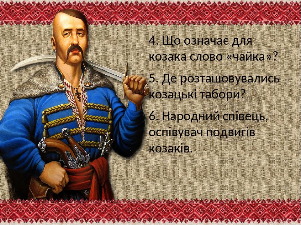 4. Що означає для козака слово «чайка»? 5. Де розташовувались козацькі табори...