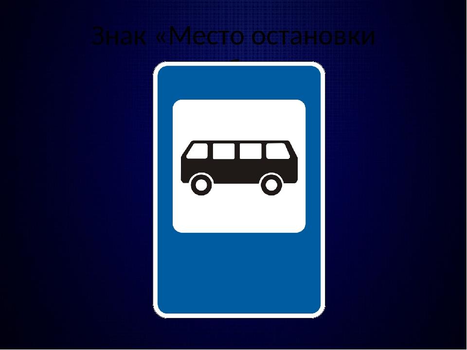 этом знаки автобусная картинки очень