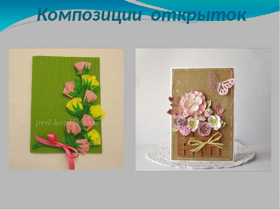 Как составить композицию открытки