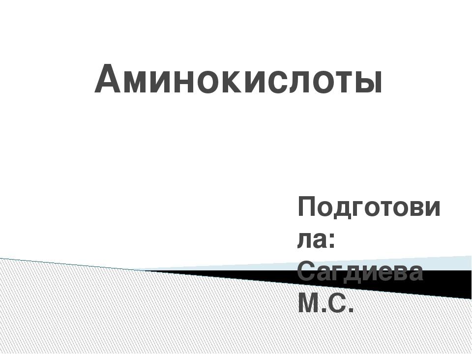 Аминокислоты Подготовила: Сагдиева М.С.