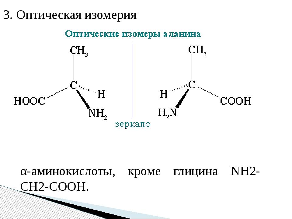 3. Оптическая изомерия α-аминокислоты, кроме глицина NН2-CH2-COOH.