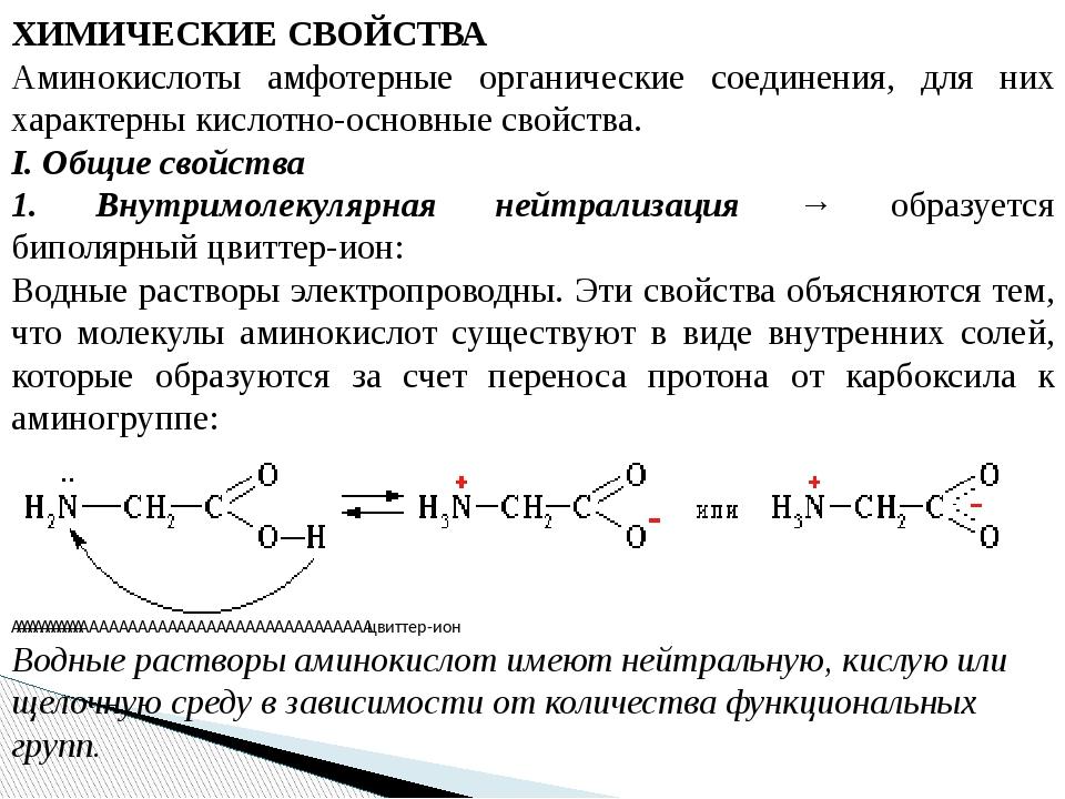 ХИМИЧЕСКИЕ СВОЙСТВА Аминокислоты амфотерные органические соединения, для них...