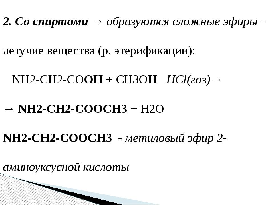 2. Со спиртами → образуются сложные эфиры – летучие вещества (р. этерификации...