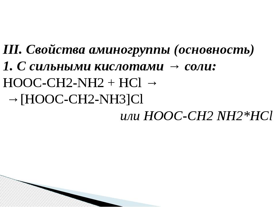 III. Свойства аминогруппы (основность) 1. С сильными кислотами → соли: HOOC-C...