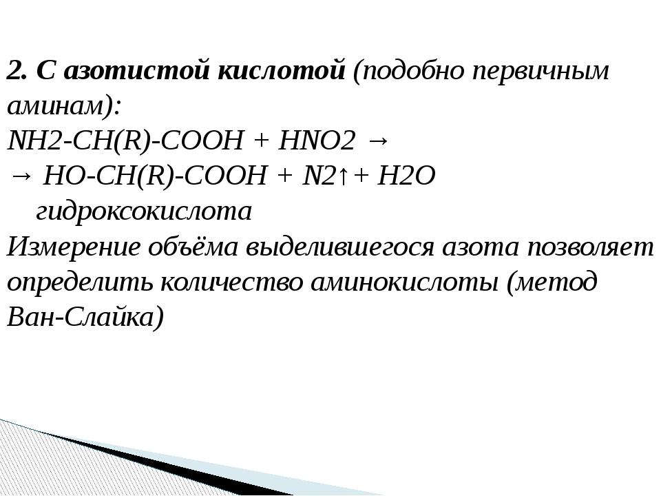 2. С азотистой кислотой (подобно первичным аминам): NH2-CH(R)-COOH + HNO2 → →...