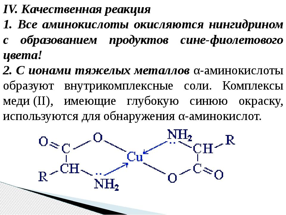 IV. Качественная реакция 1. Все аминокислоты окисляются нингидрином с образов...