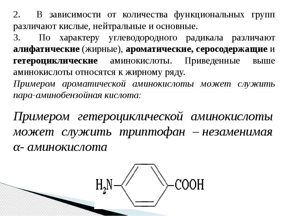 2. В зависимости от количества функциональных групп различают кислые, ней...
