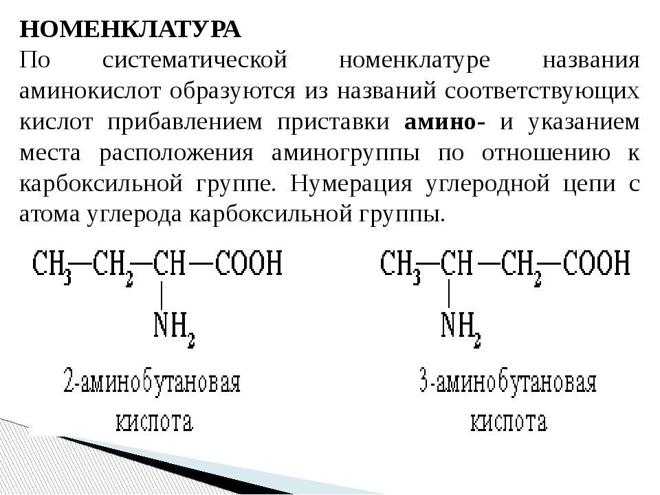 НОМЕНКЛАТУРА По систематической номенклатуре названия аминокислот образуются...