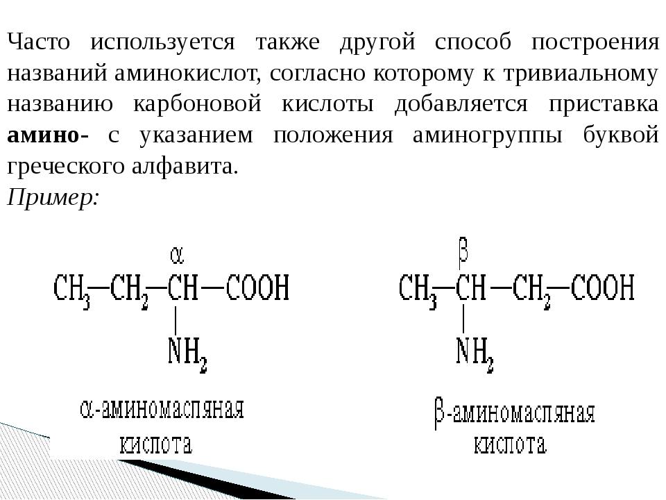Часто используется также другой способ построения названий аминокислот, согла...