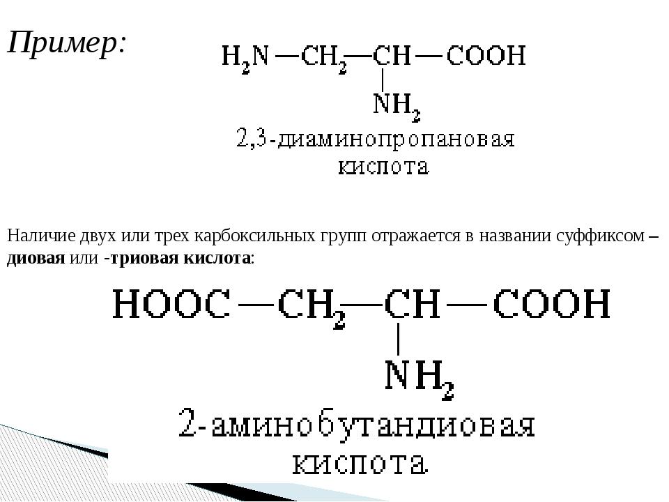 Пример: Наличие двух или трех карбоксильных групп отражается в названии суффи...