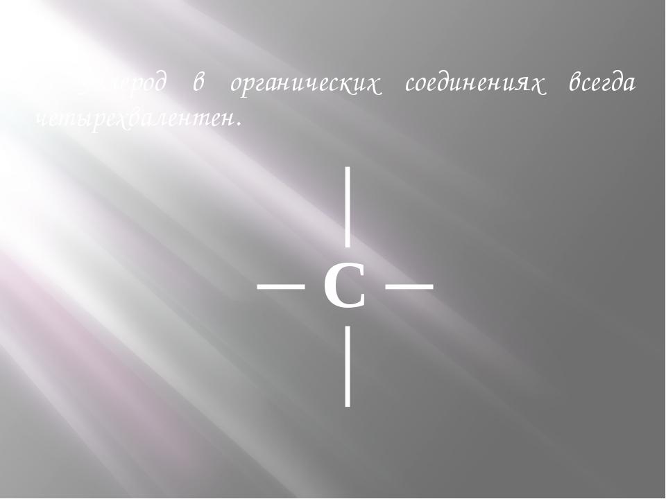 1. Углерод в органических соединениях всегда четырехвалентен. │ ─ С ─ │