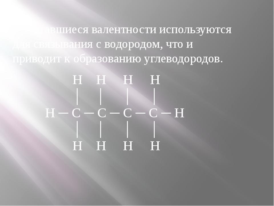 3. Оставшиеся валентности используются для связывания с водородом, что и прив...