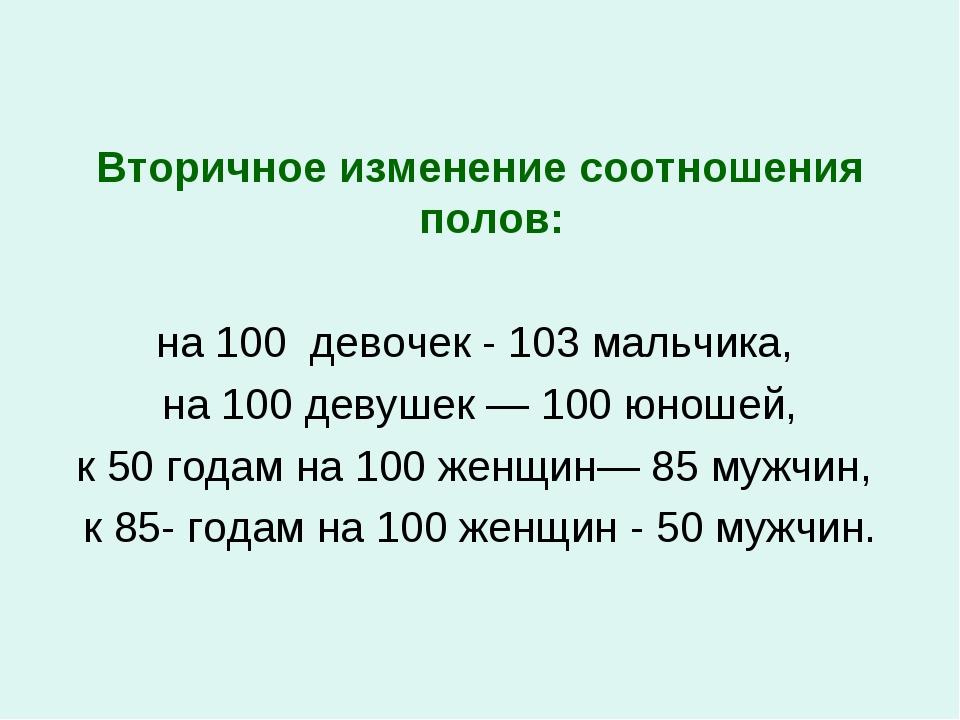 Вторичное изменение соотношения полов: на 100 девочек - 103 мальчика, на 100...