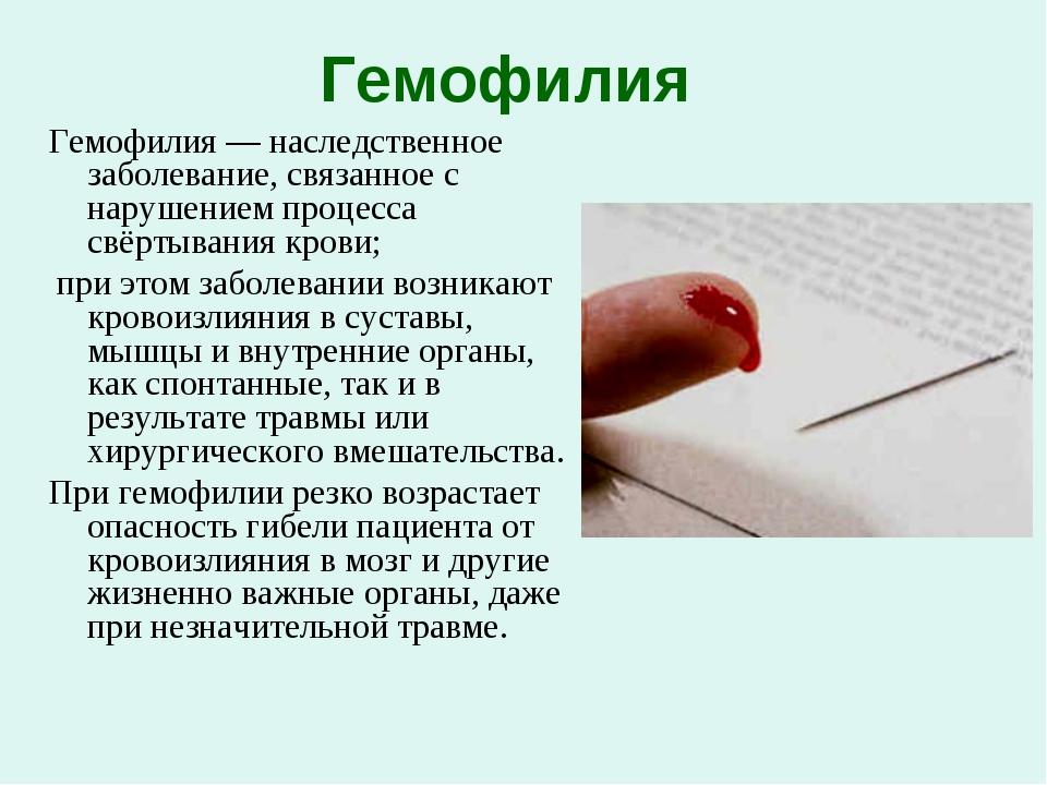 Гемофилия Гемофилия — наследственное заболевание, связанное с нарушением проц...