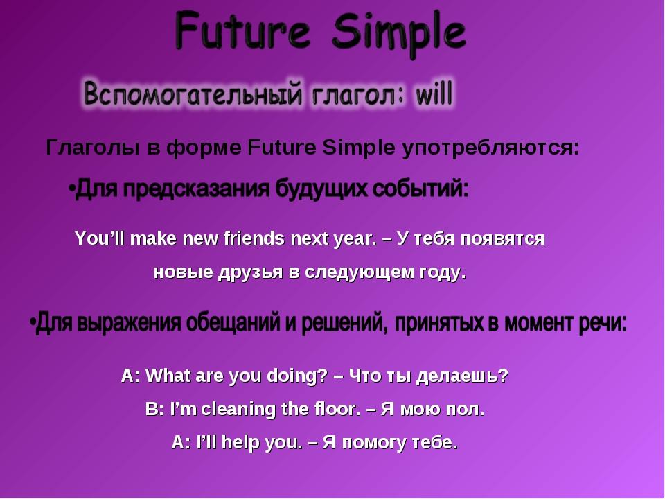 Глаголы в форме Future Simple употребляются: You'll make new friends next yea...