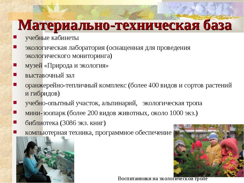 Материально-техническая база учебные кабинеты экологическая лаборатория (осна...