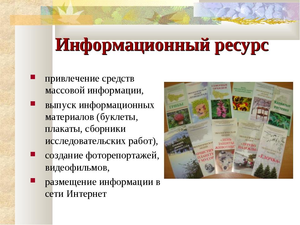 Информационный ресурс привлечение средств массовой информации, выпуск информа...