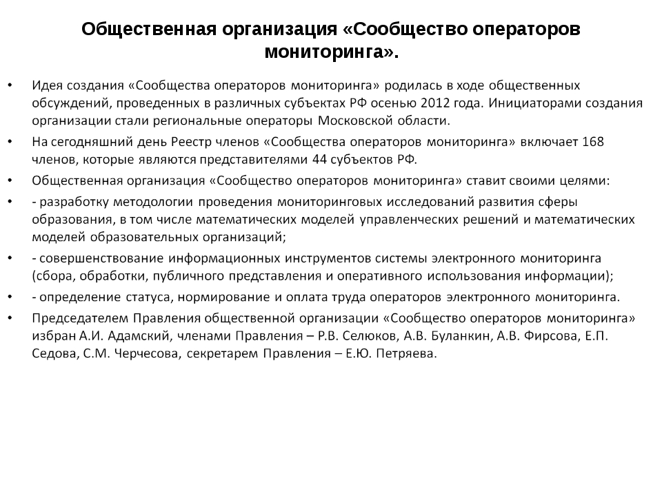 Общественная организация «Сообщество операторов мониторинга».