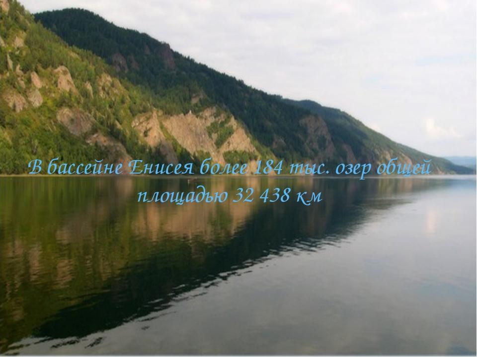 В бассейне Енисея более 184 тыс. озер общей площадью 32 438 км