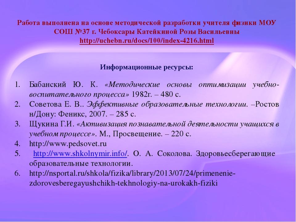 Работа выполнена на основе методической разработки учителя физики МОУ СОШ №3...
