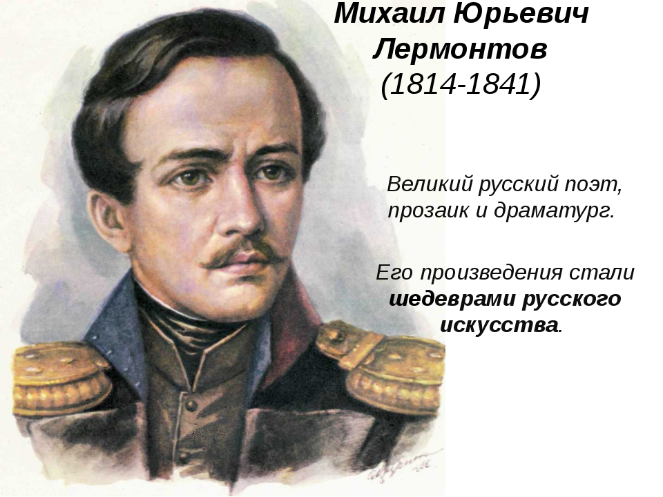 Михаил Юрьевич Лермонтов (1814-1841) Великий русский поэт, прозаик и драматур...