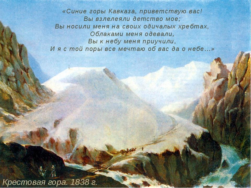 «Синие горы Кавказа, приветствую вас! Вы взлелеяли детство мое; Вы носили мен...