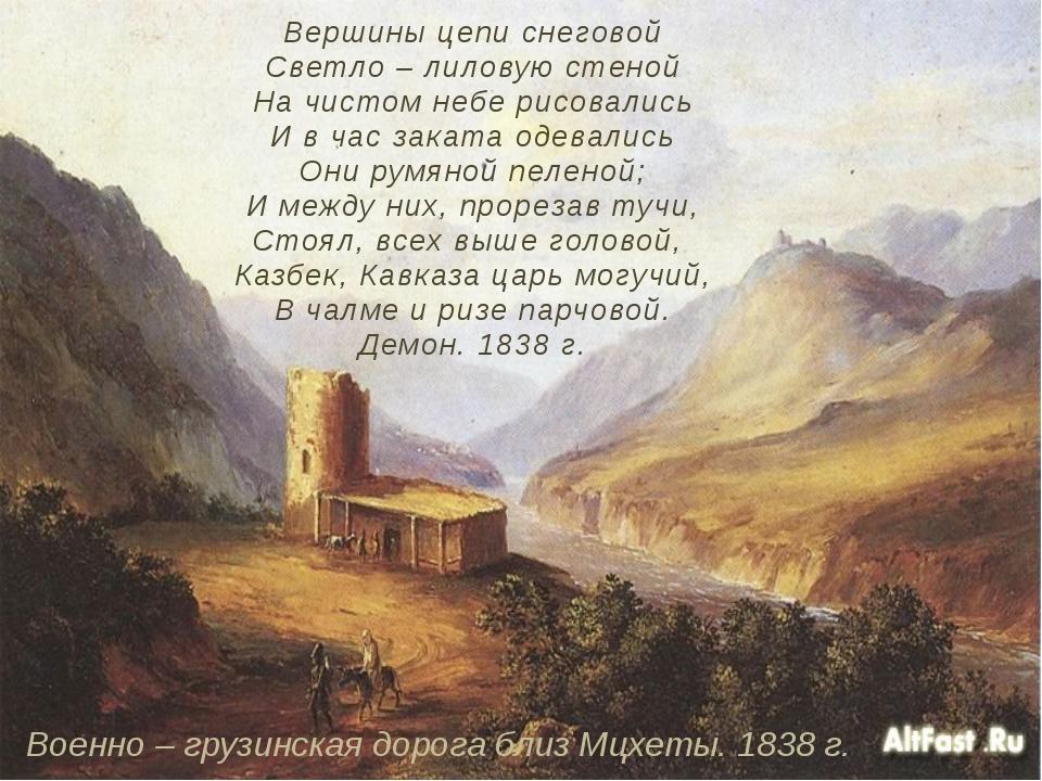 Вершины цепи снеговой Светло – лиловую стеной На чистом небе рисовались И в ч...
