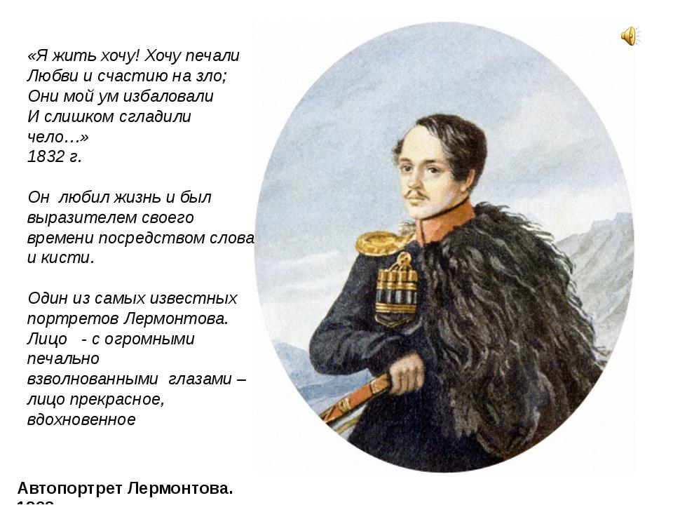 Автопортрет Лермонтова. 1838 г. «Я жить хочу! Хочу печали Любви и счастию на...