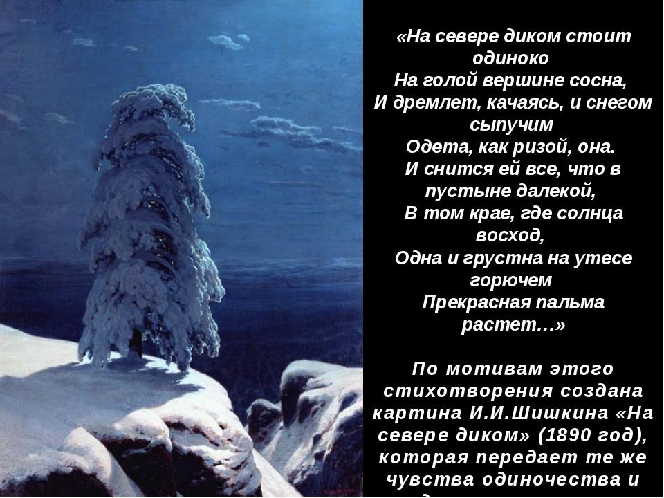 «На севере диком стоит одиноко На голой вершине сосна, И дремлет, качаясь, и...