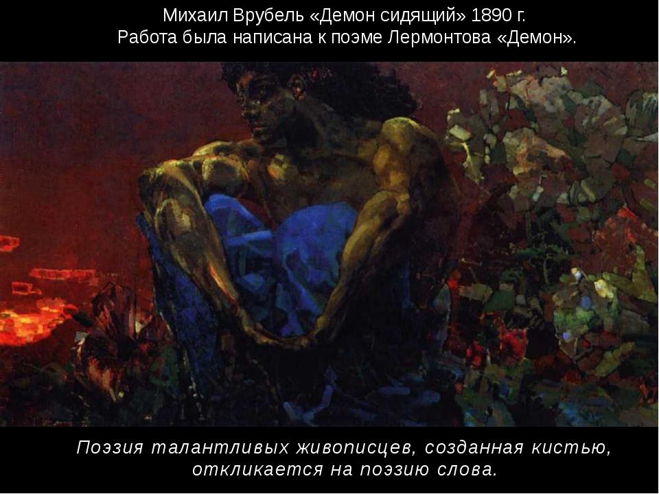 Михаил Врубель «Демон сидящий» 1890 г. Работа была написана к поэме Лермонтов...