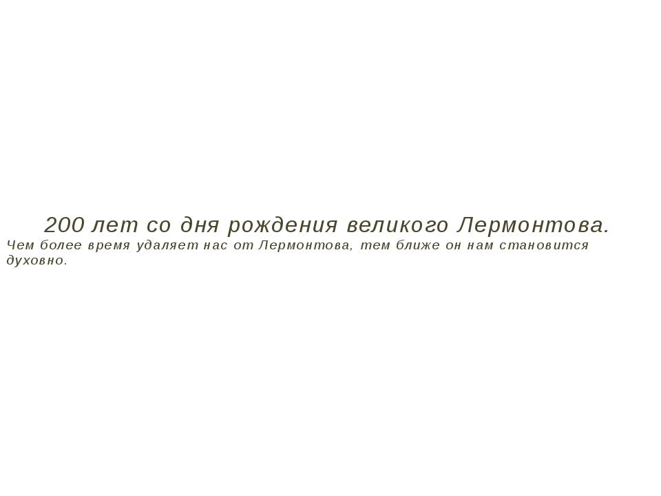 200 лет со дня рождения великого Лермонтова. Чем более время удаляет нас от Л...