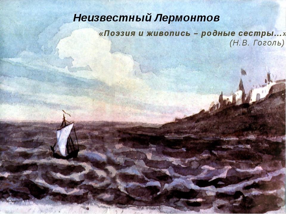 «Поэзия и живопись – родные сестры…» (Н.В. Гоголь) Неизвестный Лермонтов