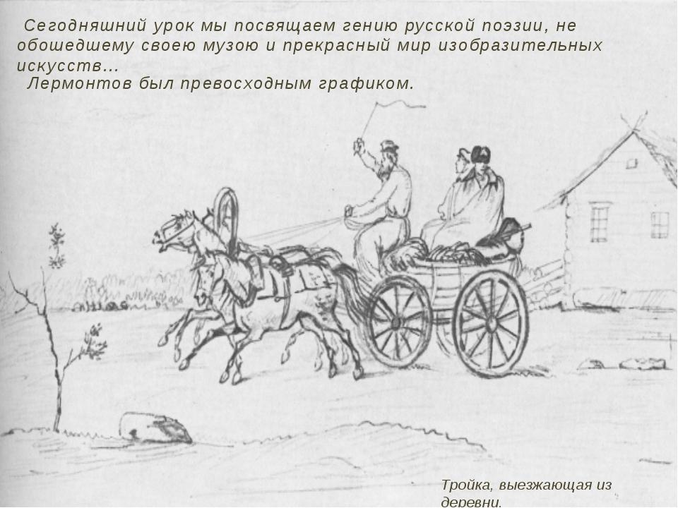 Сегодняшний урок мы посвящаем гению русской поэзии, не обошедшему своею музо...