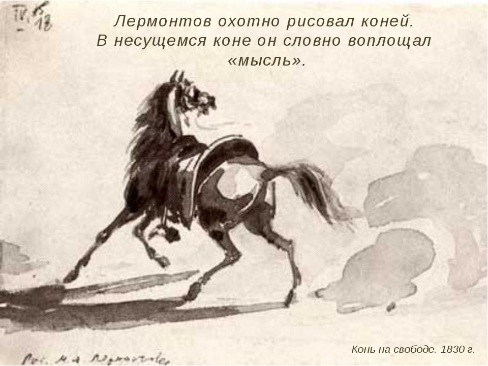 Лермонтов охотно рисовал коней. В несущемся коне он словно воплощал «мысль»....