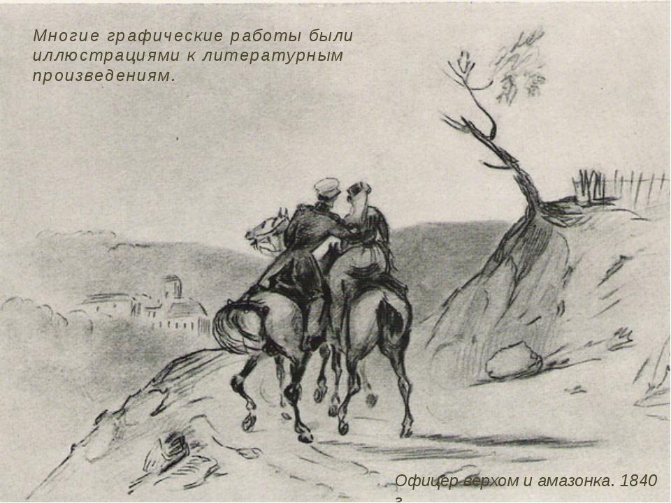 Офицер верхом и амазонка. 1840 г. Многие графические работы были иллюстрациям...