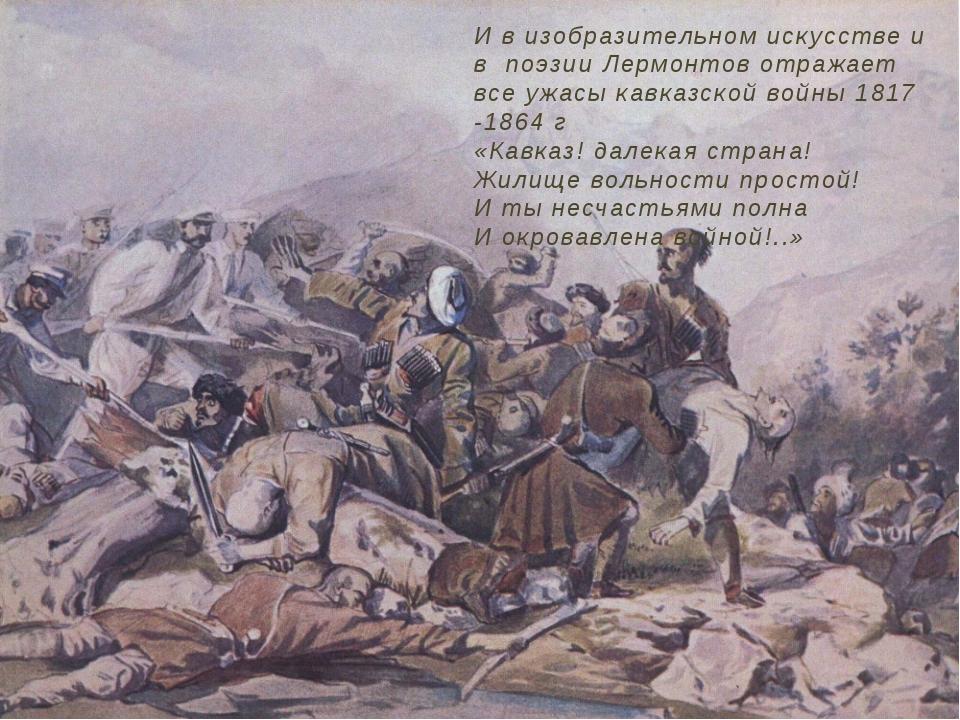 И в изобразительном искусстве и в поэзии Лермонтов отражает все ужасы кавказс...