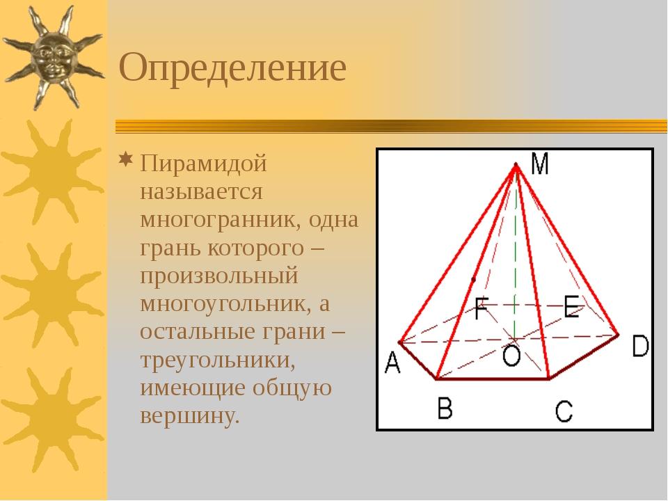 Определение Пирамидой называется многогранник, одна грань которого – произвол...