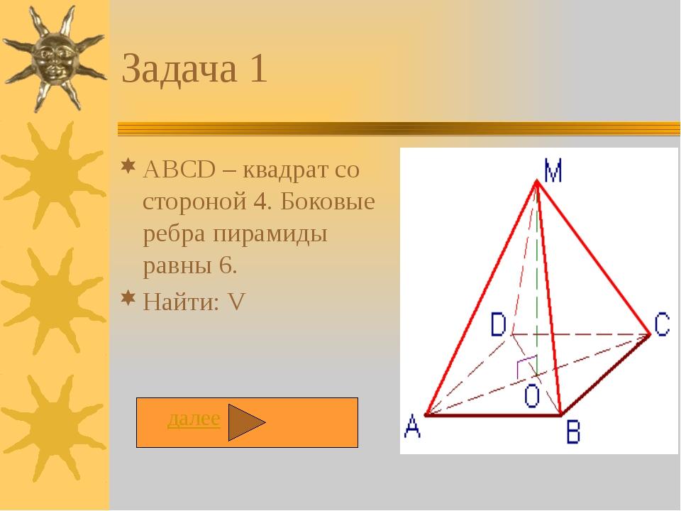 Задача 1 ABCD – квадрат со стороной 4. Боковые ребра пирамиды равны 6. Найти:...