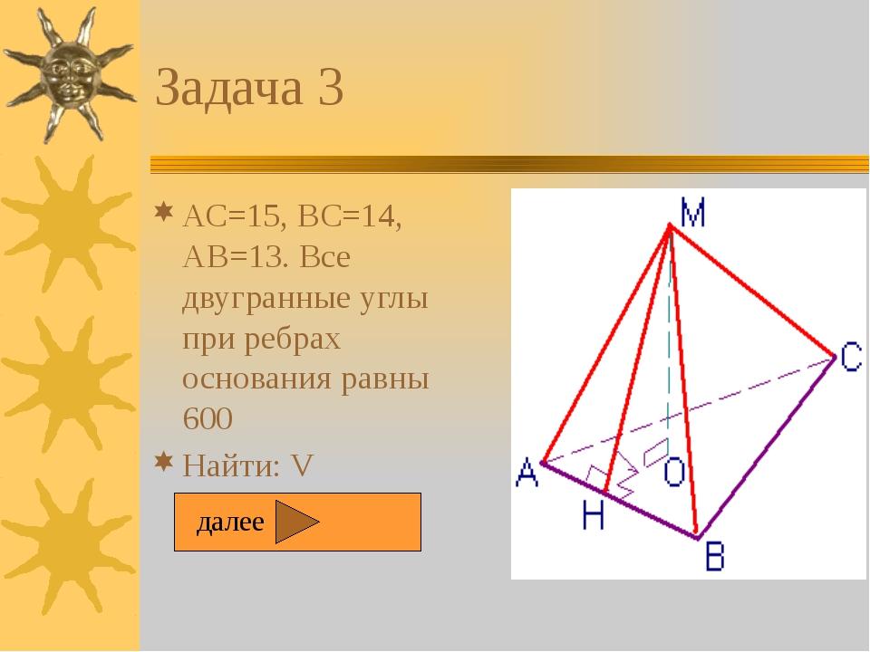 Задача 3 АС=15, ВС=14, АВ=13. Все двугранные углы при ребрах основания равны...