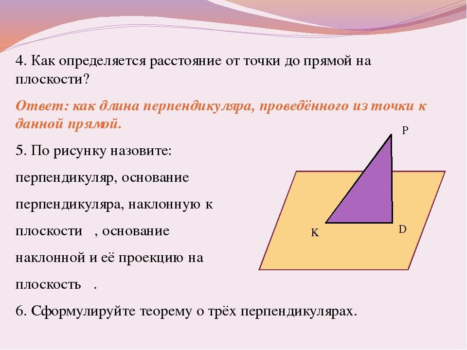 4. Как определяется расстояние от точки до прямой на плоскости? Ответ: как дл...