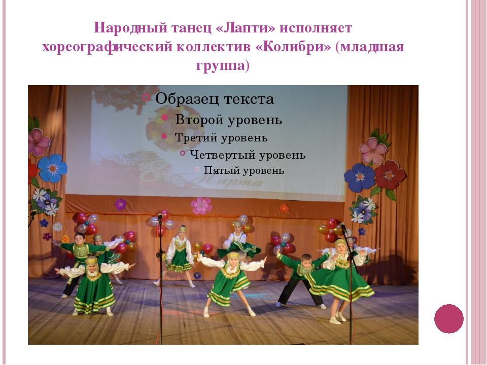 Народный танец «Лапти» исполняет хореографический коллектив «Колибри» (младша...