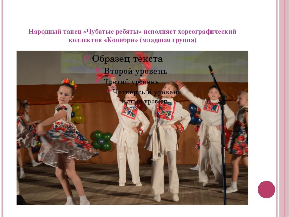 Народный танец «Чубатые ребяты» исполняет хореографический коллектив «Колибри...