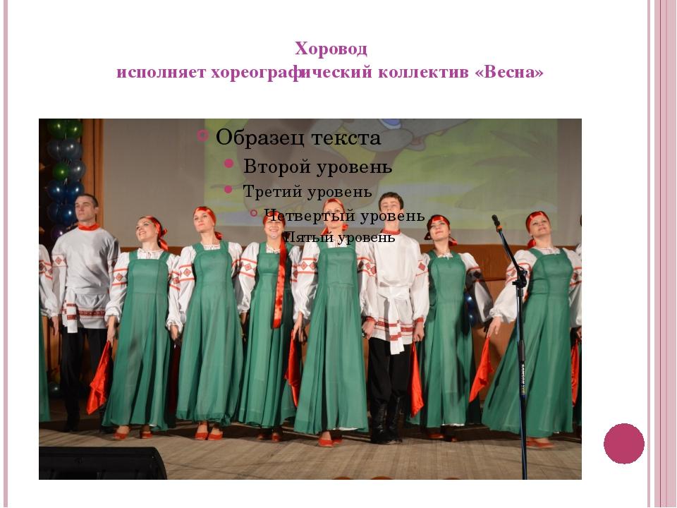 Хоровод исполняет хореографический коллектив «Весна»