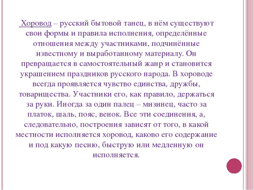 Хоровод – русский бытовой танец, в нём существуют свои формы и правила испол...