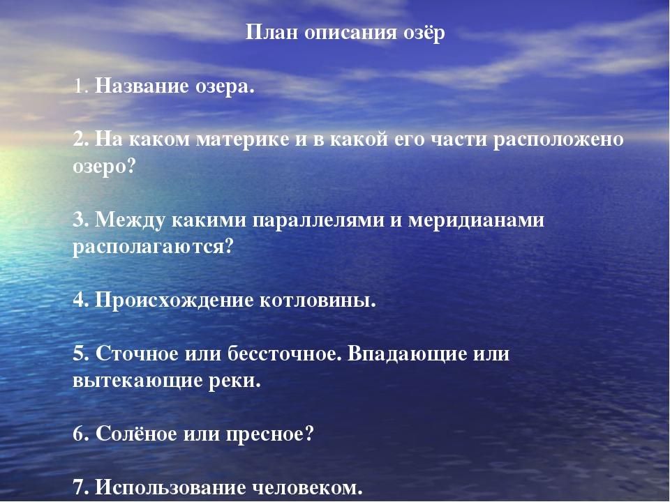 описание озера