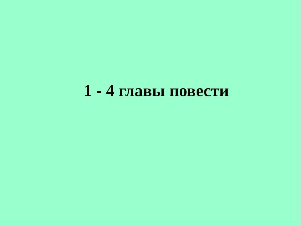 1 - 4 главы повести