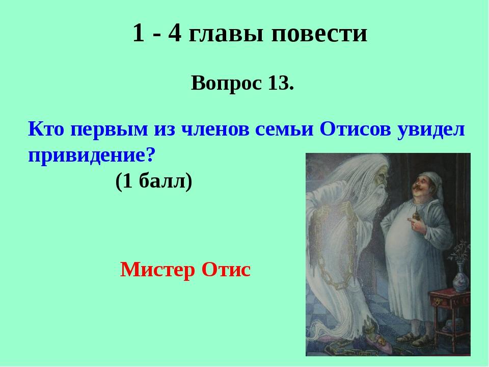1 - 4 главы повести Вопрос 13. Мистер Отис Кто первым из членов семьи Отисов...