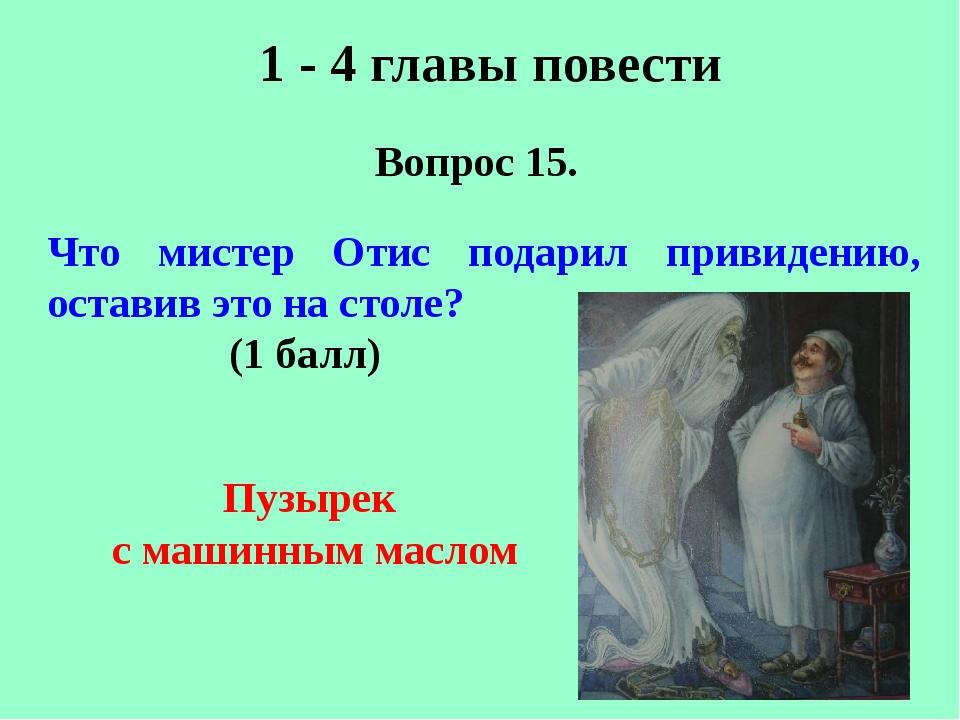 1 - 4 главы повести Вопрос 15. Пузырек с машинным маслом Что мистер Отис пода...